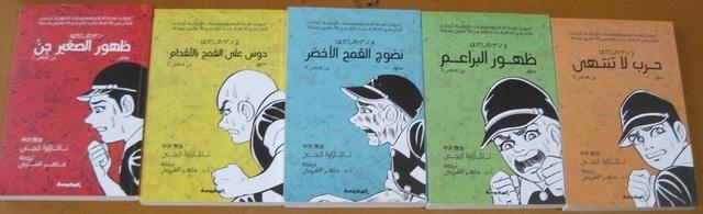 アラビア語 1~5巻.jpg