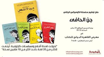 アラビア語版第5巻FB.png