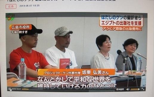 広島ホームテレビ2.jpg