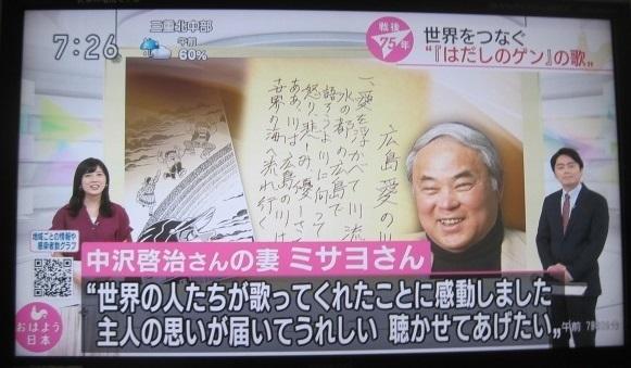 11.NHKおはよう日本20200827ラスト画面.jpg