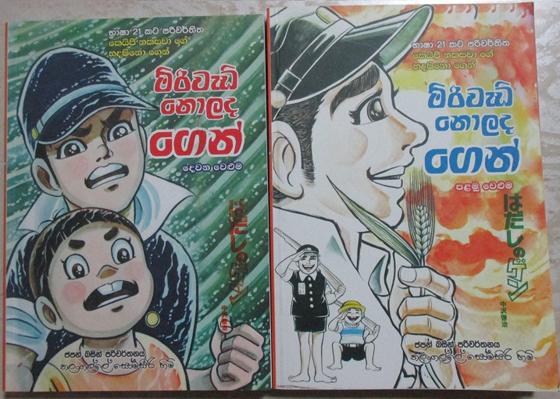 18-Sinhalese.jpg
