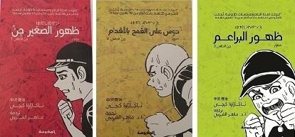 25.アラビア語 gen 3巻セット.jpg