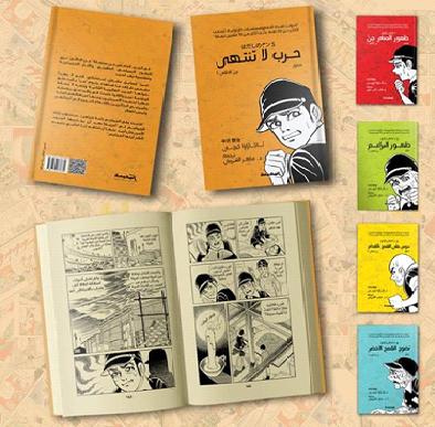 アラビア語 5巻.png