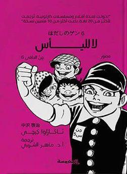 アラビア語版はだしのゲン第6巻小.jpg