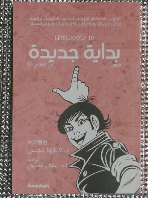 アラビア語版第10巻表紙小.jpg