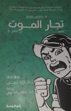 アラビア語版第8巻表紙.jpg