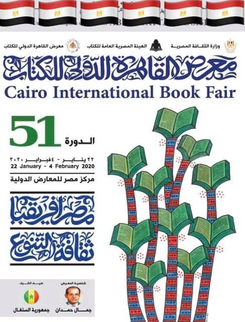カイロ国際ブックフェア。.jpg