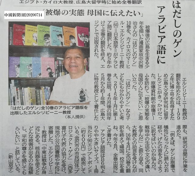 マーヒル先生0714中國新聞記事.jpg