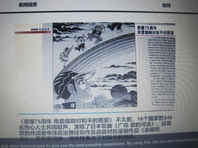 中国3.虹の橋中国語.jpg